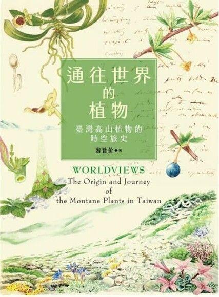 通往世界的植物