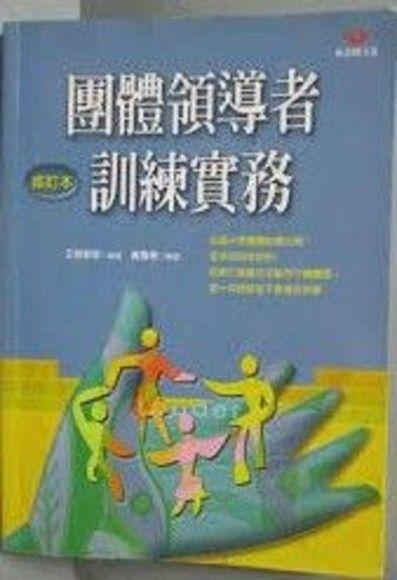 團體領導者訓練實務 (修訂本)