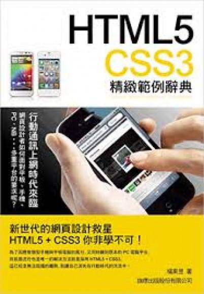 HTML5.CSS3 精緻範例辭典
