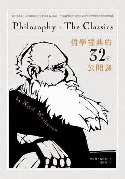 哲學經典的32堂公開課: 從理想國烏托邦到面對貧富不均的正義論, 輕鬆讀懂2000年偉大思想精華, 享受暢快淋漓的哲學辯證