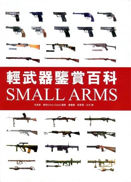 輕武器鑒賞百科