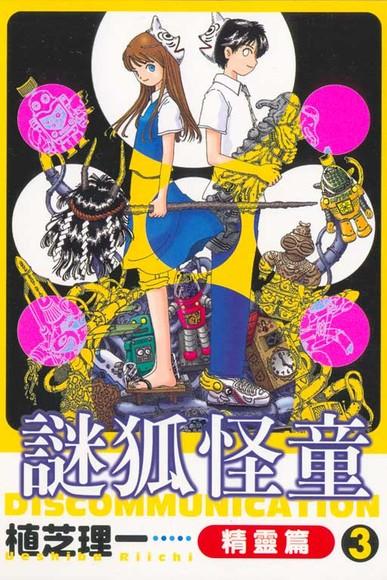 謎狐怪童精靈篇 3