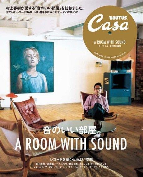 Casa BRUTUS音樂房間特集