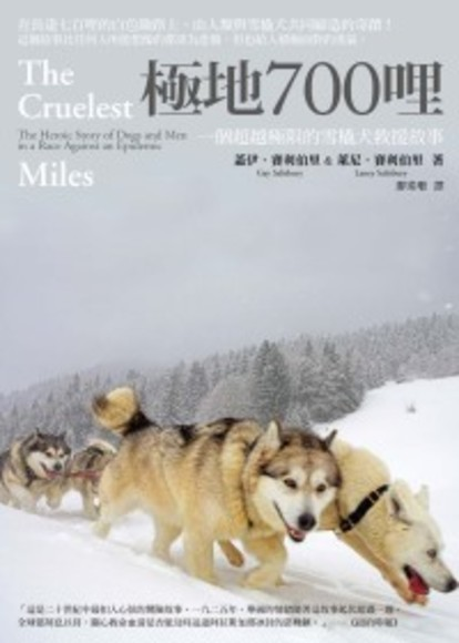 極地700哩: 一個超越極限的雪橇犬救援故事(平裝)
