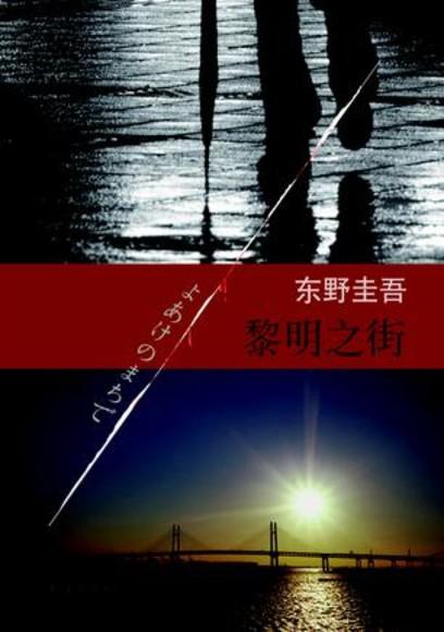 東野圭吾作品26:黎明之街(簡體書)