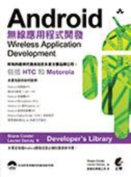 Android無線應用程式開發