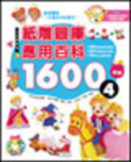 紙雕圖庫應用百科1600 (4)(平裝)