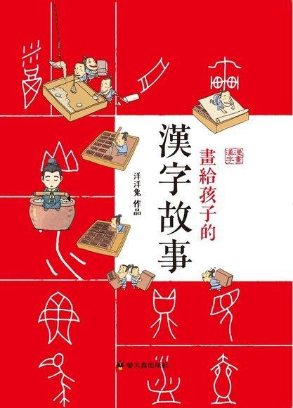 畫給孩子的漢字故事(套裝附彩色字卡)