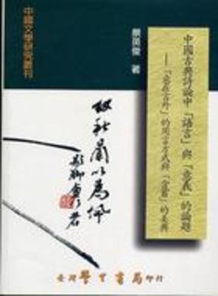 中國古典詩論中「語言」與「意義」的論題