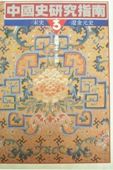 中國史研究指南(3)