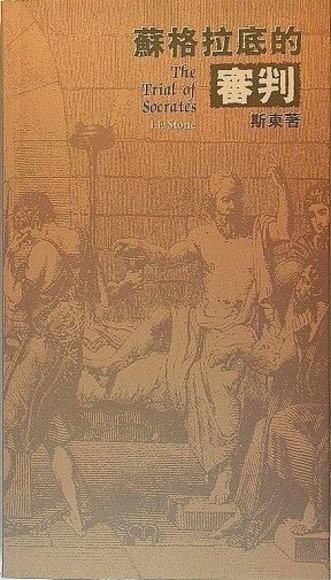 蘇格拉底的審判
