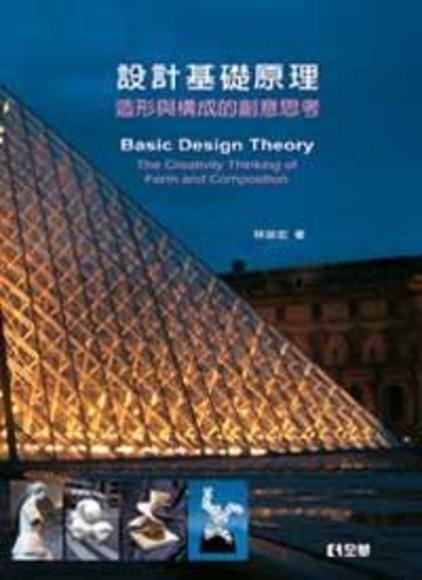 設計基礎原理:造形與構成的創意思考(精裝本)(第二版)(軟式精裝)