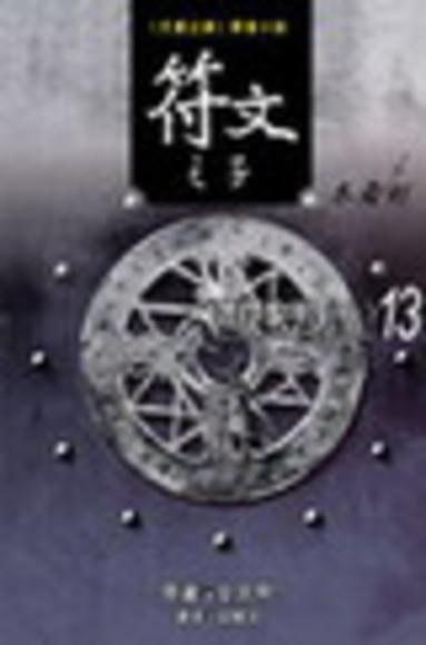 符文之子——冬霜劍(13)