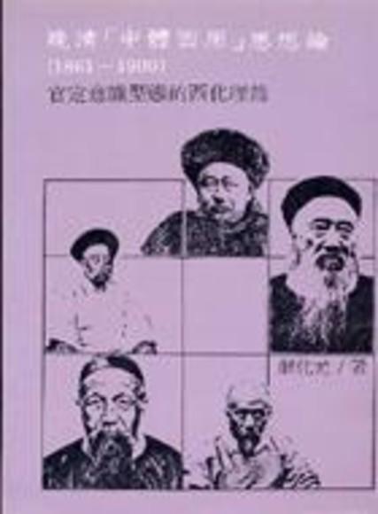 晚清「中體西用」思想論(1861-1900)
