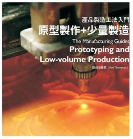 產品製造工法入門:原型製作+少量製造篇(精裝)