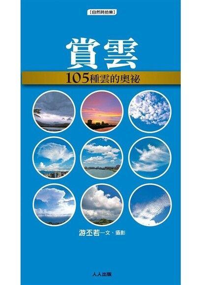 賞雲: 105種雲的奧祕