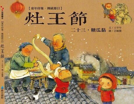 童年印象.傳統節日:灶王節