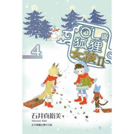 OL與狐狸女孩Ⅱ4
