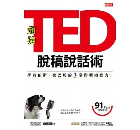 TED脫稿說話術