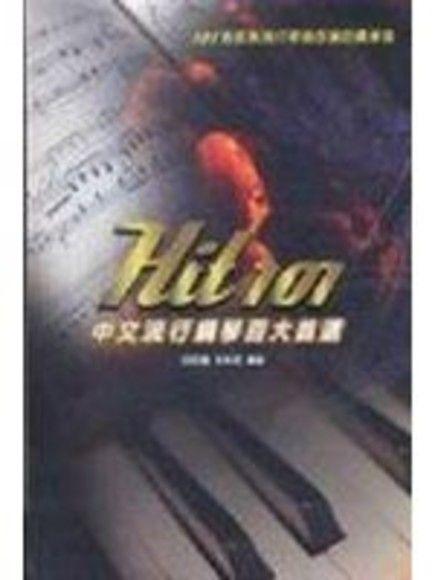 Hit100中文流行鋼琴百大首選