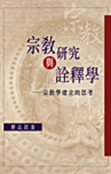 宗教研究與詮譯學