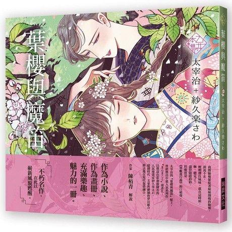 乙女の本棚 ~葉櫻與魔笛
