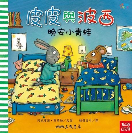 皮皮與波西:晚安小青蛙(精裝)