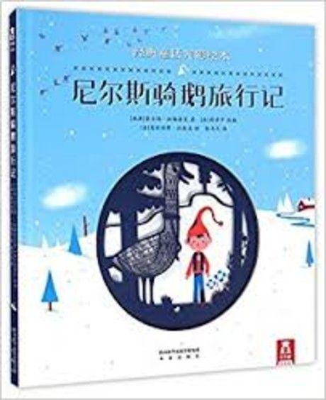 經典童話光影繪本:尼爾斯騎鵝旅行記