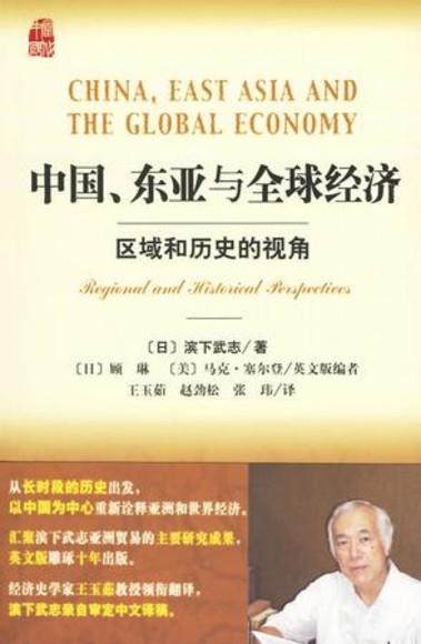 中国、东亚与全球经济