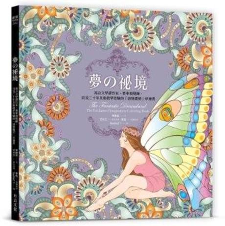 夢的祕境結合文學譯作家、賽車視覺師,以及三十年美術教學經驗的「詩情魔幻」彩繪書