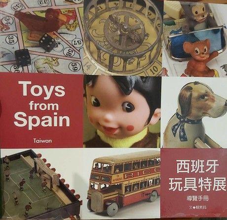 西班牙玩具特展導覽手冊