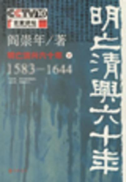 明亡清兴六十年(下)