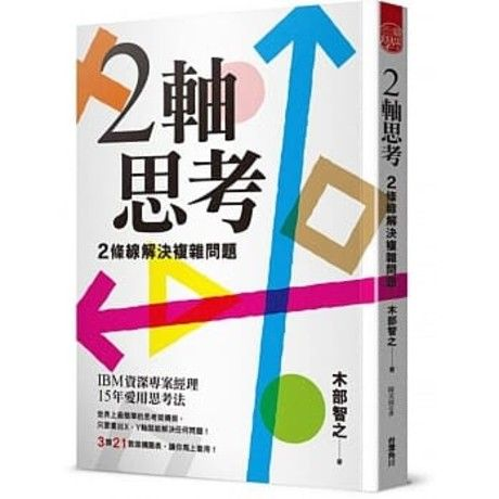 2軸思考 2條線解決複雜問題