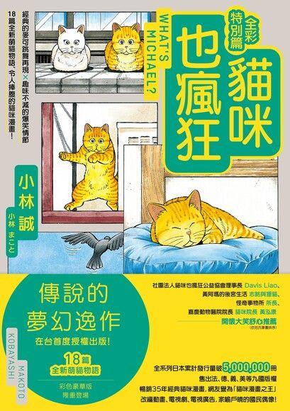 貓咪也瘋狂(全彩特別篇)
