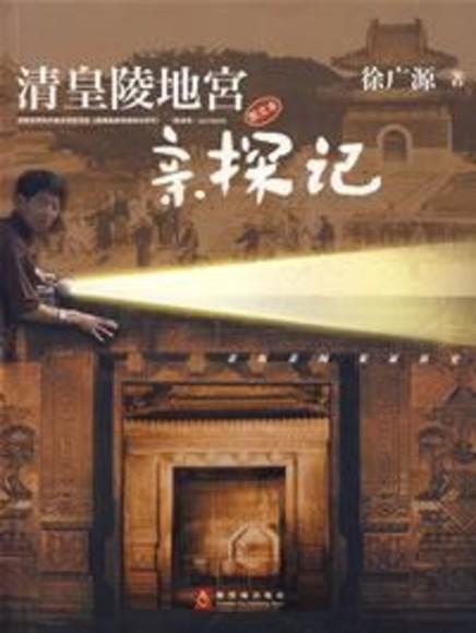 清皇陵地宮親探記(圖文本)