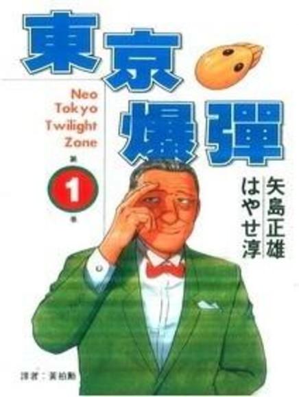 東京爆彈 1