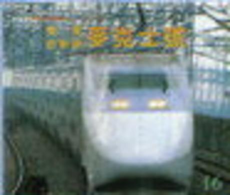 雙層新幹線-麥克士號