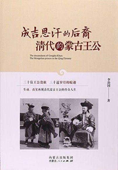 成吉思汗的后裔:清代的蒙古王公