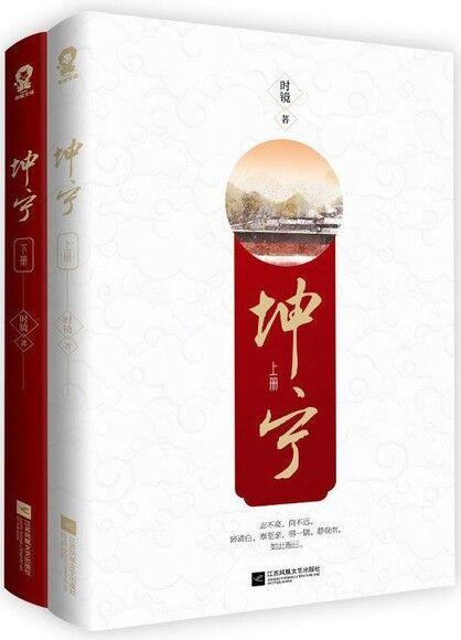 坤宁 (全2冊)