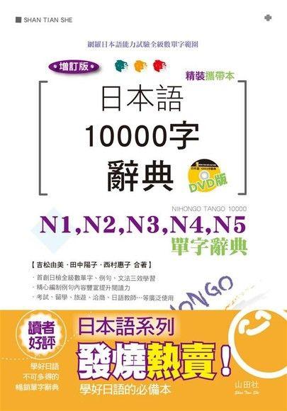 日本語10000字辭典: N1, N2, N3, N4, N5單字辭典 (增訂版/附DVD)