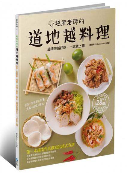 越南老師的道地越料理