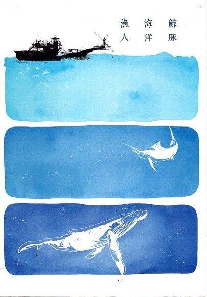 鯨豚‧海洋‧漁人