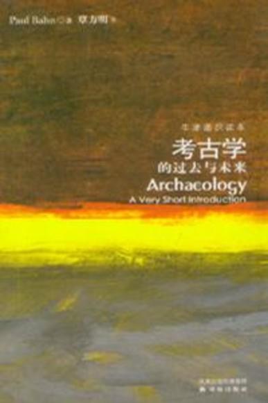 考古學的過去與未來