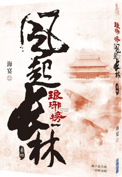 琅琊榜之風起長林(卷四)