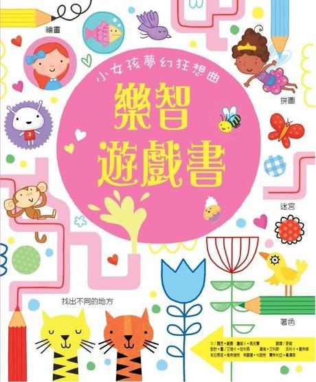 樂智遊戲書:小女孩夢幻狂想曲