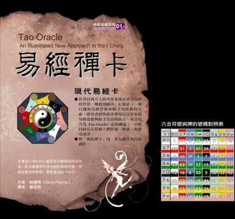 易經禪卡:現代易經卡(書+牌) Tao Oracle(平裝)