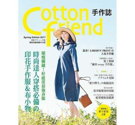 Cotton friend 手作誌36:顯瘦關鍵!好感度最強春服