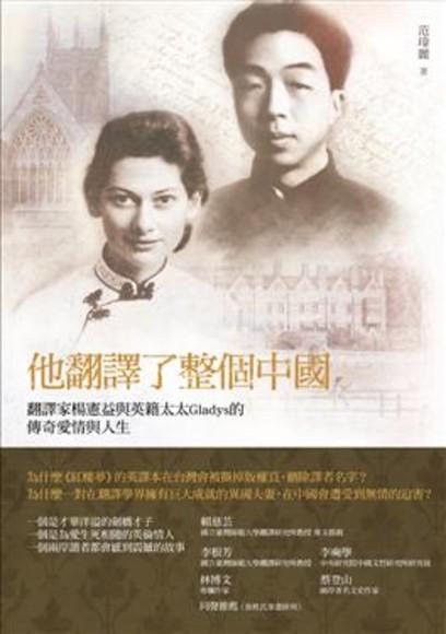 他翻譯了整個中國: 翻譯家楊憲益的人生與愛情