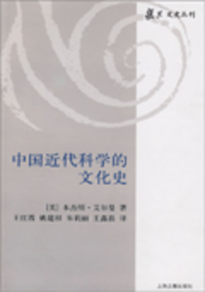 中國近代科學的文化史