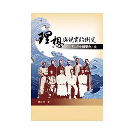 理想與現實的衝突──「少年中國學會」史(平裝)